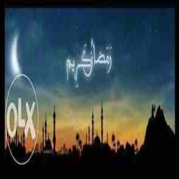 - بمناسبه حلول شهر رمضان الكريم  بنصف العموله 50% خصم كل الجنسيات...