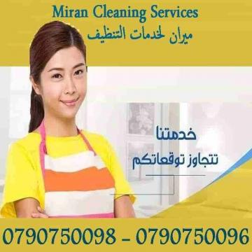 - تنظف بيتك و انت مرتاح معنا بدون ما تاكل هم  مستعجل وحابب تنظف...