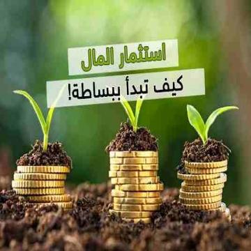 - حقق ثروتك وغير مستقبلك لتغير مستوى دخلك للافضل نمي اموالك...