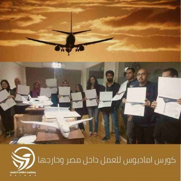 - وظائف في كبري شركات السياحة والطيران بعد كورس الاماديوس  فرصة...