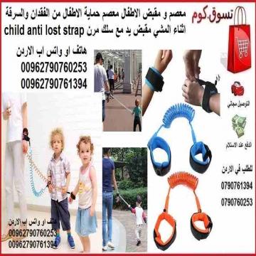 - اسوارة للصغار لمنع السرقة و الضياع  بتصميم مبتكر نصيحة لعلاج...