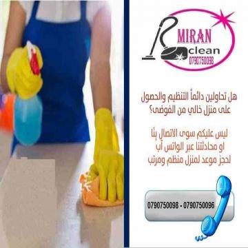 - لدينا عاملات لاعمال النظافة و اعمال الضيافة بنظام يومي  من...