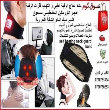 - حزام علاج طبيعي علاج الرقبة الطبي مشد تخفيف التهاب فقرات الرقبة...