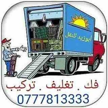 - أبوزيد لنقل البضائع والاثاث المنزلي والمكاتب لكافة المحافظات على...