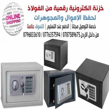 - خزنة الكترونية رقمية من الفولاذ لحفظ الاموال وجواز السفر...