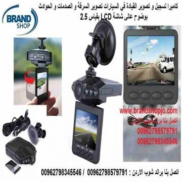 - كاميرا تسجيل و تصوير في السيارات تصوير السرقة و الصدمات و تسجيل...