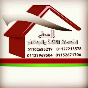 - لأننا رواد خدمات #نــقل_الاثاث ورفع العفش لاكثر من 10 أعوام...