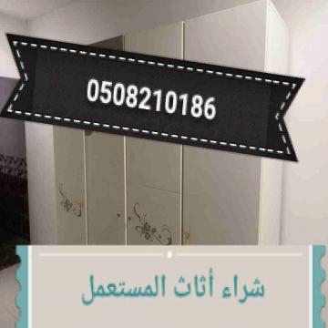 - شراء اثاث المستعمل جنوب الرياض 0508210186غرف نوم مكيفات مجلس...