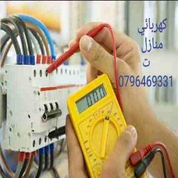 - كهربائي منازل متجول في عمان للصيانة وإصلاح أعطال الكهرباء...