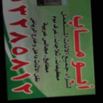 - شراء الأثاث المستعمل شمال الرياض غرف نوم مجالس مكيفات مطابخ...