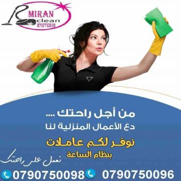 - نوفر لكي سيدتي عاملات تنظيف و ترتيب بنظام اليومي  بدك تنظيف بيتك...