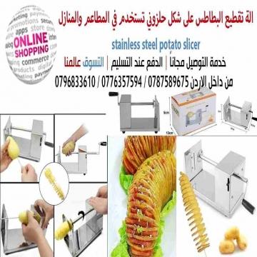 - الة تقطيع البطاطس على شكل حلزوني تستخدم في المطاعم والمنازل...