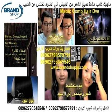 - صبغ الشعر المشط السحري الأسود ماجيك كامب مشط صبغ الشعر من الابيض...