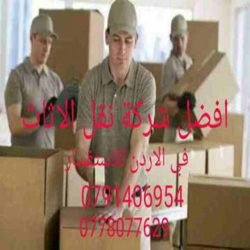 - شركة الشريف لنقل الاثاث المنزلي والمكاتب والشركات والسفارات...