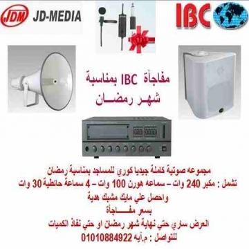 - مجموعه صوتية كااااملة جيديا JDM للمساجد بسعر مفاجأة   بمناسبة...