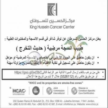 - وظائف شاغرة لدى مركز الحسين للسرطان - يرحب بحديثي التخرج وظائف...