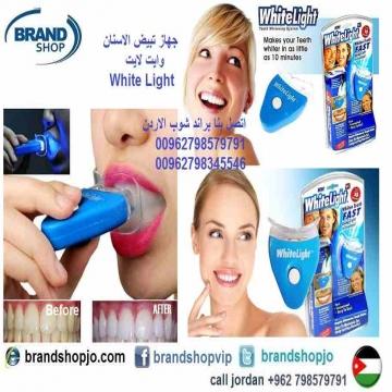 - تبييض الأسنان في المنزل جهاز تبيض الاسنان وايت لايت White Light...