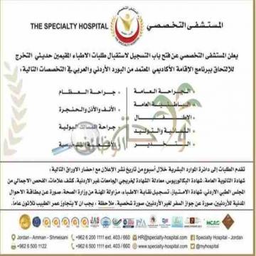 - يعلن المستشفى التخصصي عن فتح باب استقبال طلبات حديثي التخرج في...