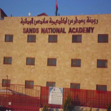 - تعلن أكاديمية ساندس الوطنية عن حاجتها الى  تعلن أكاديمية ساندس...