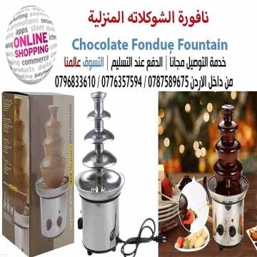 - نافورة الشوكلاته المنزلية Chocolate Fondue Fountain  السعر 43...