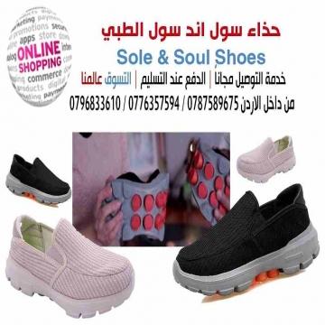 - حذاء سول اند سول Sole & Soul  هو حذاء طبي يعد من أكثر...