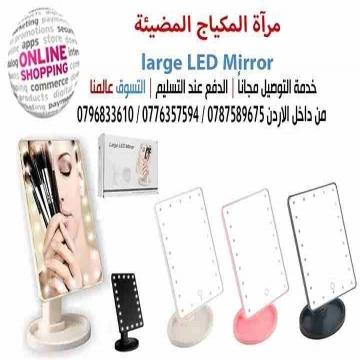 - مرآة المكياج المضيئة large LED Mirror  مرآة مكياج المحمولة...
