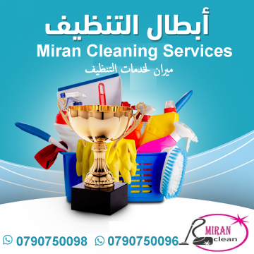 - بنوفرلك عاملات لتنظف وترتب بيتك بدون هم  لدينا مجموعة متميزه من...