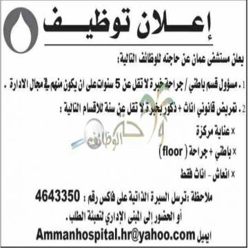 - يعلن مستشفى عمان عن حاجته الى الوظائف الشاغرة التالية : يعلن...