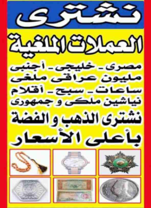 بأحسن الأسعار في مصر و العالم العربى  مطلوب شراء جميع الساعات...