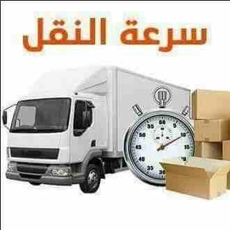 شركة الحفيد لنقل الأثاث  01152561078 01122316172 01096841338...