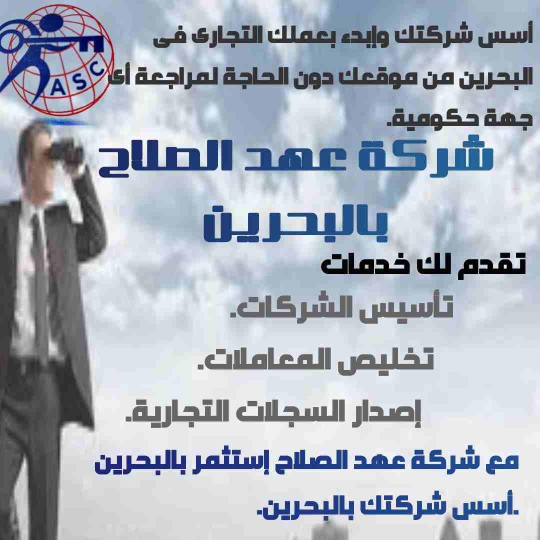📈رجل أعمال وعايز  إستثمار مضمون 📊يبقى اكيد البحرين هى الهدف الصحيح...
