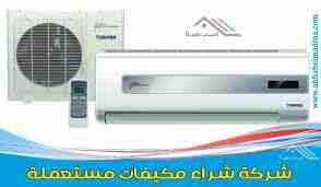 شراء أثاث المستعمل جنوب الرياض 0508210186شراء أثاث المستعمل...