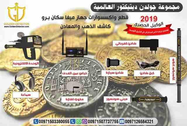 جهازكشف الذهب 2019 من افضل المنتجات الالمانيه العالميه والاكثر دقه...