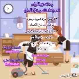 رمضان على الأبواب  احجز خادمتك من شركة أصايل  عروض مميزة شهرية...