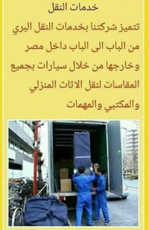 ارخص شركة نقل اثاث المصرية لنقل العفش وخدمات ممتازة ايضا لاننا...