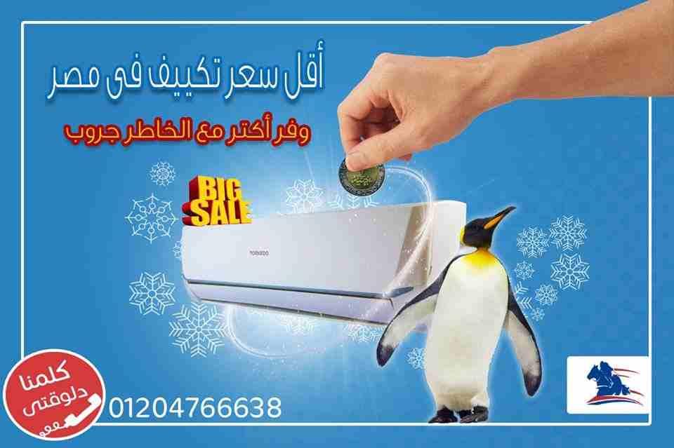 #أقل_سعر_تكييف_فى_مصر_وبنها الصيف داخل عليك ومحتاج تشترى تكييف...