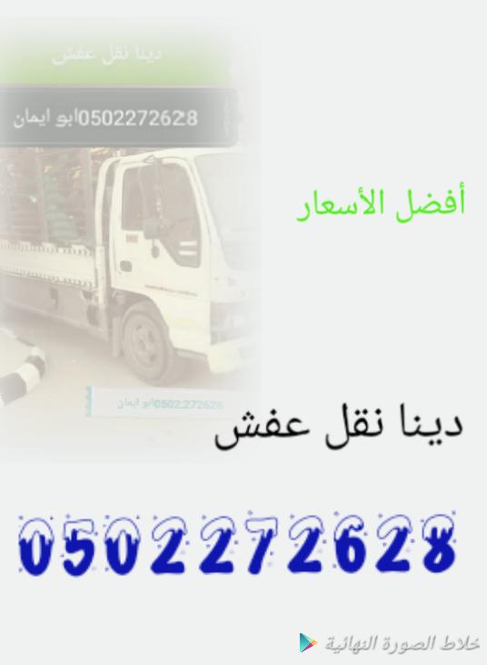 دينا نقل عفش بالرياض 0502272628ابو ايمان