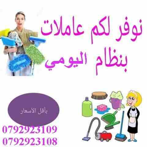 خدمة التكييف 0555269352 العين تنظيف وإصلاح الغاز بأسعار رخيصة-  عاملات تنظيف بنظام يومي