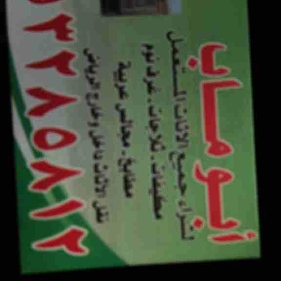 شراء الأثاث المستعمل شمال الرياض غرف نوم مجالس مكيفات مطابخ شاشات...