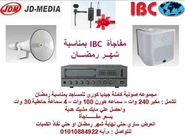 مجموعه صوتية كااااملة جيديا JDM للمساجد بسعر مفاجأة   بمناسبة شهر...
