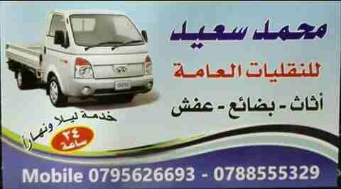 Capable car rental Dubai associations are a present for those people, who can't hold up under the expense of their own car or they are associated with that-  بكب للنقل الأثاث و...