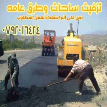 - تزفيت وتعبيد الساحات والطرق العامة في عمان الاردن وكافة...