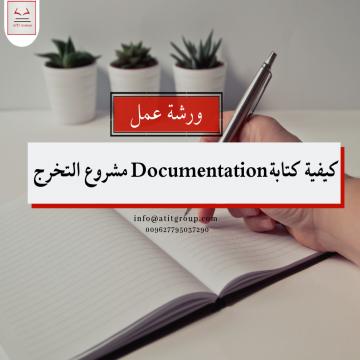 - اشتغلت مشروع تخرجك بس بدك مساعدة في كتابة ال Documentation  ؟...