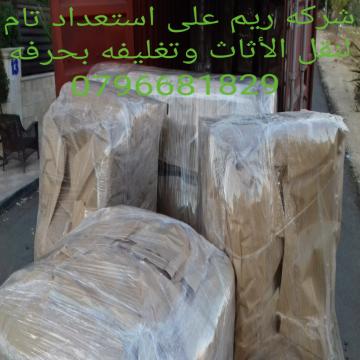 - نقل اثاث  نقل عفش افضل الأسعار  0796681829  شركة ريم لنقل الأثاث...