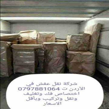 - شركة المحبة ت 0797881064 المنافسة لنقل العفش خدمة 24 ساعة اختصاص...