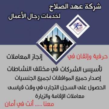 - 💥💥💥انتظرووووا اقوى العروض والخصومات من شركة عهد الصلاح...