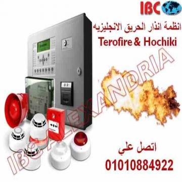 - انذار حريق انجليزي TEROFIRE   لان IBC دايما بتدورعلي امان...