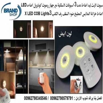 - سبوت لايت اضاءة المطبخ و الخزائن بدون حفر ضوء ابيض مع جهاز ريموت...