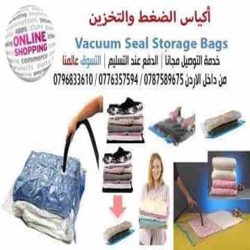 - أكياس وحفظ الملابس والمفارش والبطانيات والمخدات  الضغط والتخزين...