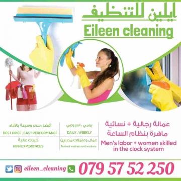 - مؤسسة ايلين لخدمات التنظيف والضيافة  توفر عاملات تنظيف وضيافة...